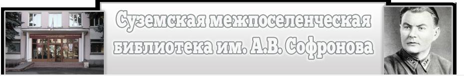 Суземская межпоселенческая библиотека им. А. В. Софронова
